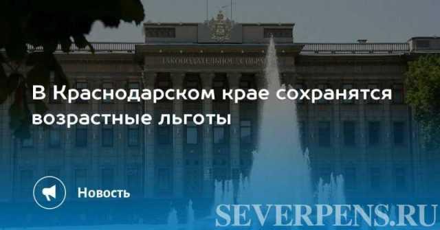 льготы пенсионерам в Краснодарском