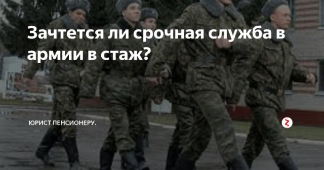 армия и трудовой стаж