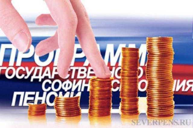 софинансирования пенсии