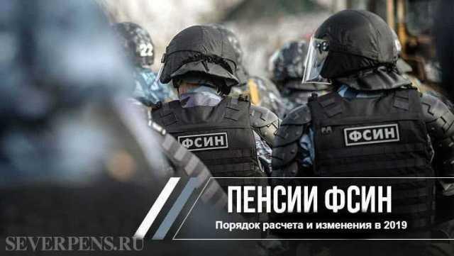 пенсия сотрудникам ФСИН
