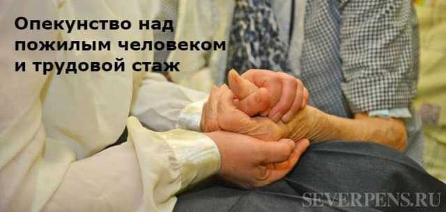 опекунство над пожилым человеком и трудовой стаж
