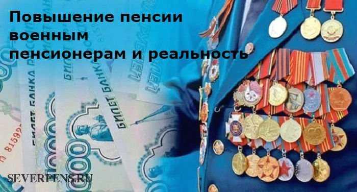 Изображение - Повышение пенсии военным povyshenie-pensii-voennym