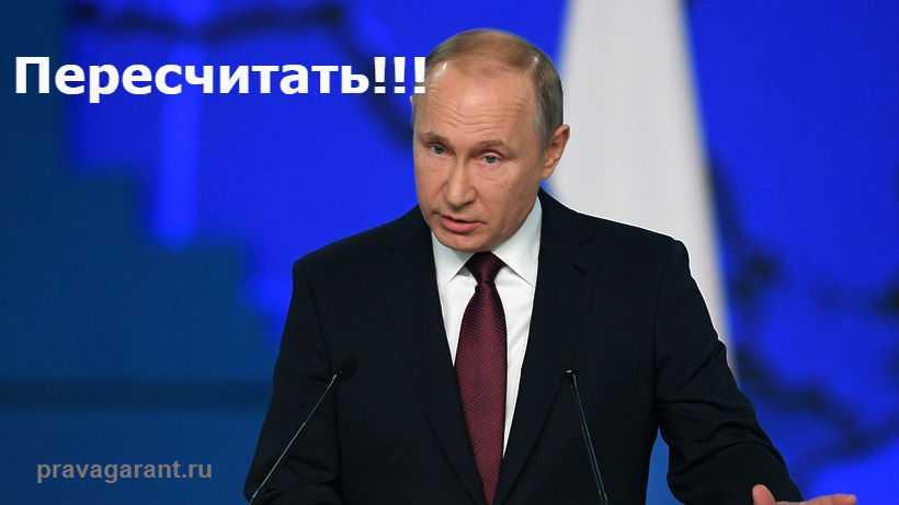 Президент дал указание на перерасчет пенсии