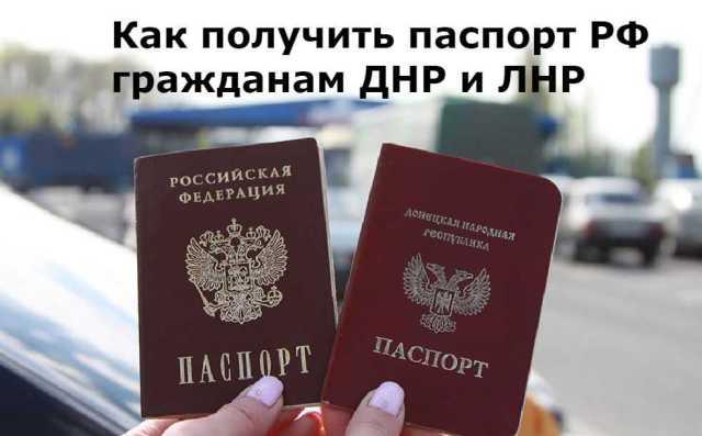 Документы для получения гражданства РФ