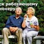Отпуск работающему пенсионеру