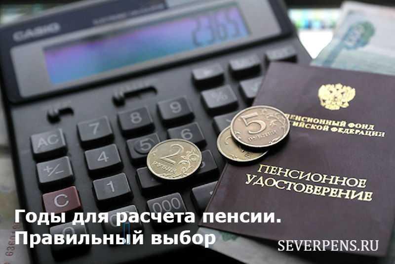 годы для расчета пенсии