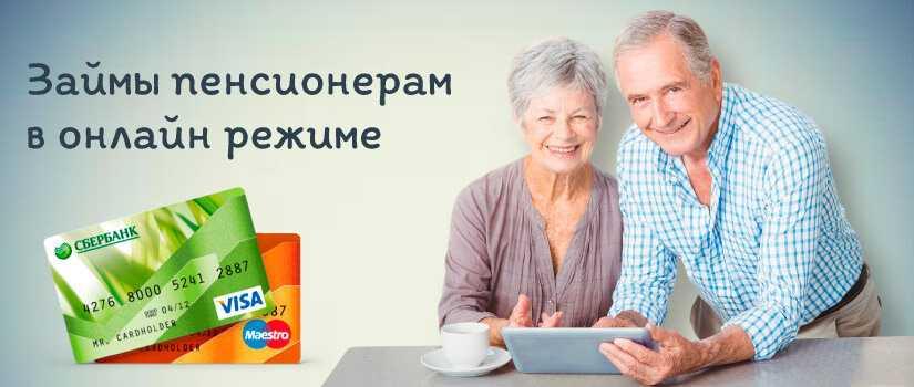 займы для пенсионеров в москве кредит под залог квартиры в екатеринбурге с плохой кредитной историей