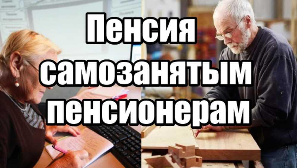 пенсии самозанятым пенсионерам