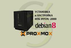ИБП Ippon 2000 на Proxmox