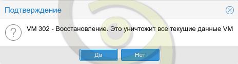 pve5_sevo44_backup_vost_2