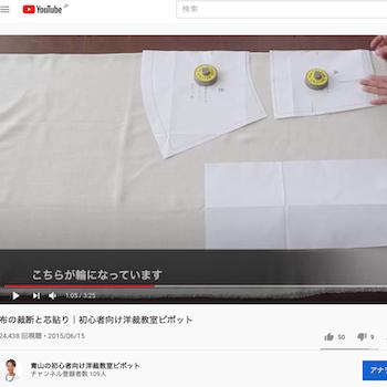 #29 【動画】布の裁断と芯貼り
