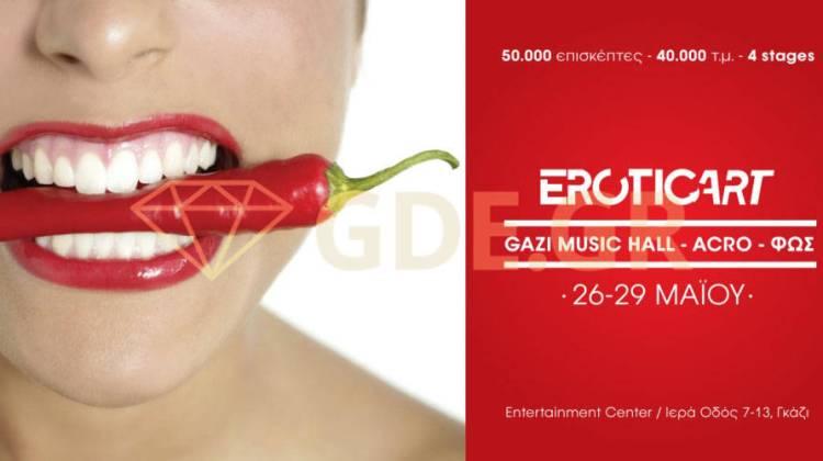 Το GDE σας καλεί στην Athens Erotic Art Festival 2017 στις 26 Μαΐου!
