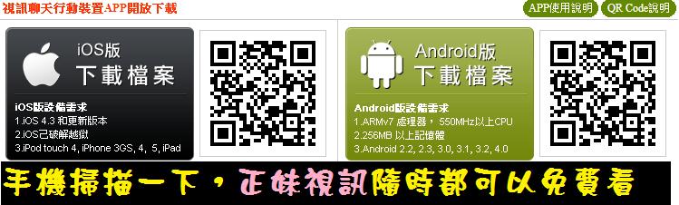 app下載