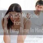 Ayurvedic Medicine For Sexually Long Time In Hindi