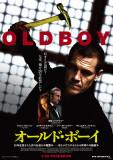 オールド・ボーイ [DVD]