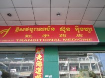 Tranditional Medicine sounds cool! Actually, wouldn't SOMEONE spell check a huge sign above their store???!!