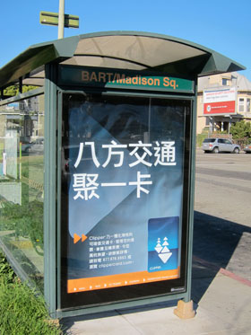 A new Clipper ad near the MTC offices and Oakland Chinatown