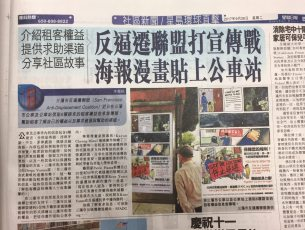 paper version of the Spetember 26th Sing Tao article.