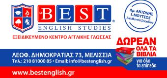 Best English Studies: Ακόμη μία χρονιά υποστηρικτής του ΦΟΙΒΟΥ