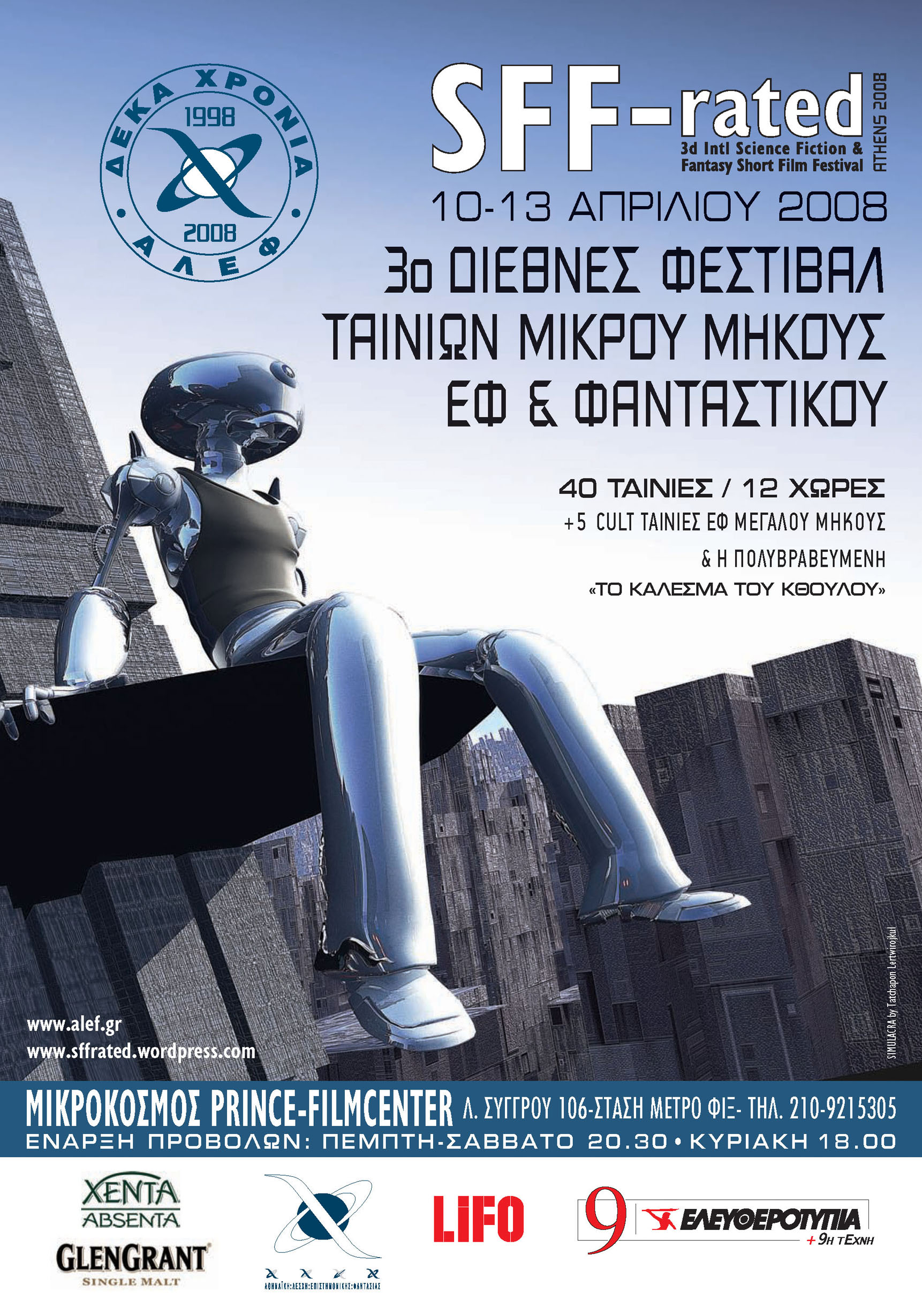 SFF-rated_2008 Poster FINAL
