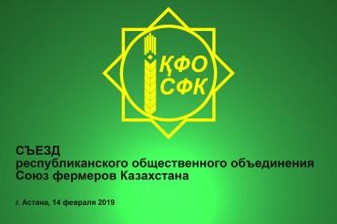 Съезд Союза фермеров Казахстана (видео)