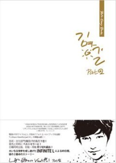 L's Bravo Viewtiful Part 2 Photo Essay Japanese version