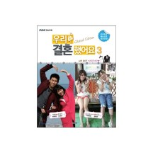WE GOT MARRIED GLOBAL EDITION CARTOON BOOK VOL 3