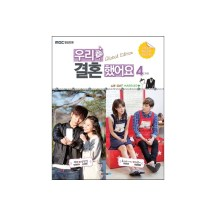 WE GOT MARRIED GLOBAL EDITION CARTOON BOOK VOL 4