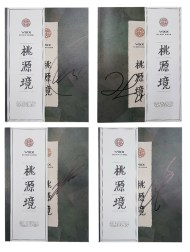 Official Autographed VIXX Mini Album Vol.4 – 桃源境 (Birth Stone Version)