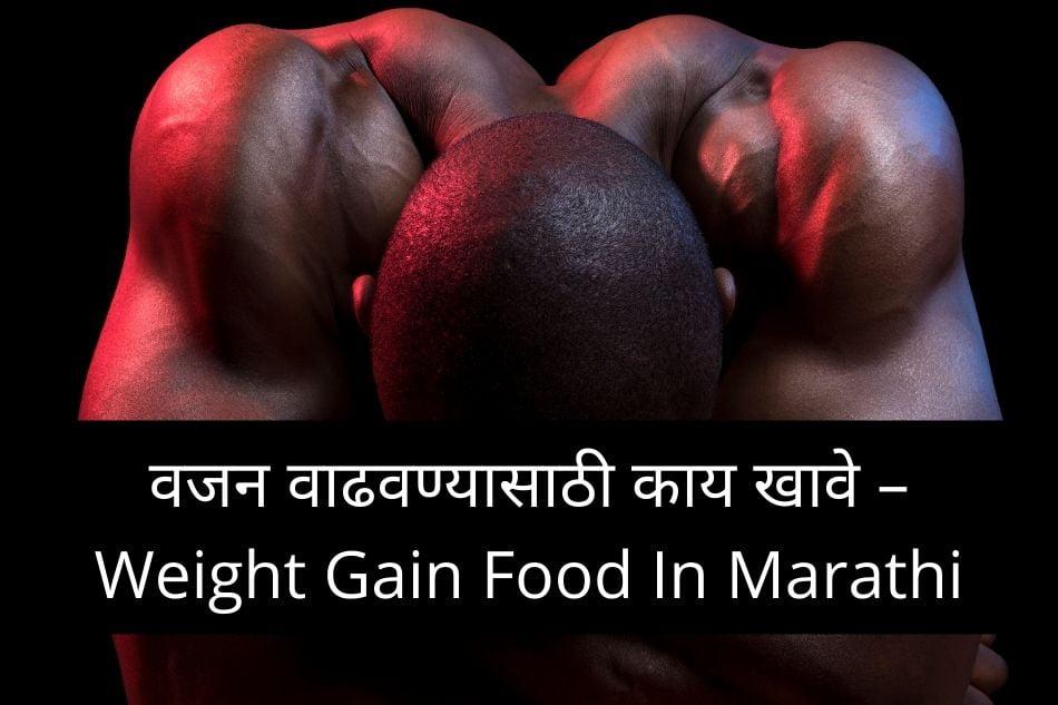 वजन वाढवण्यासाठी काय खावे