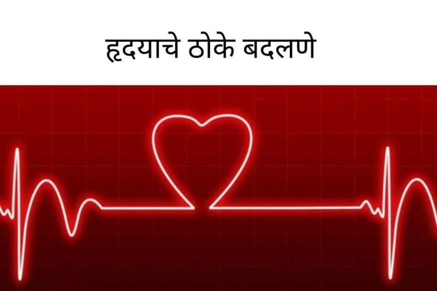 Thyroid symptoms in marathi