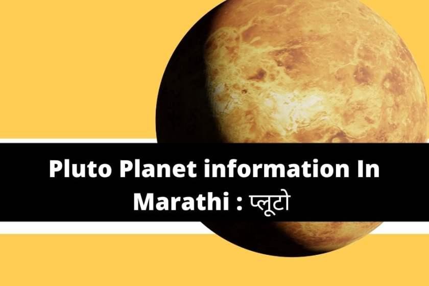 Pluto Planet In Marathi