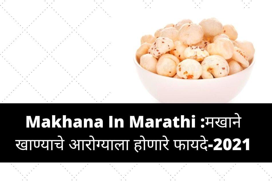 Makhana In Marathi