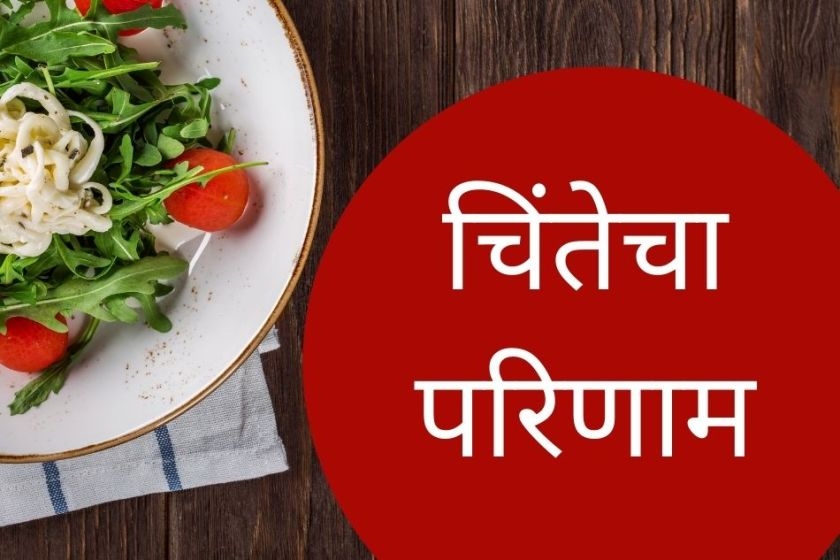 Anxiety Meaning in Marathi