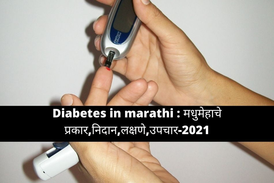 Diabetes in marathi