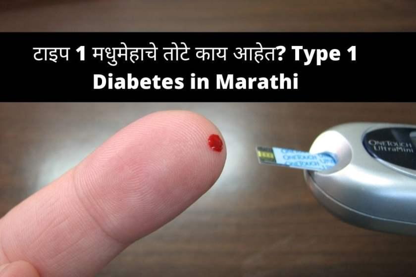 Type 1 Diabetes in Marathi