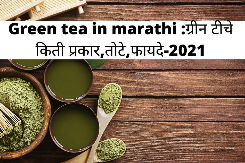 green tea in marathi