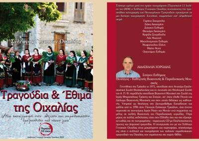 Βιβλίο – Τραγούδια & Έθιμα της Οιχαλίας