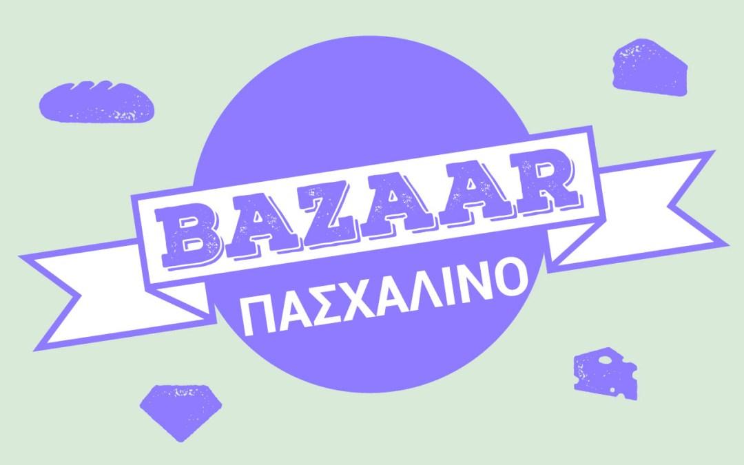 Bazaar Πασχαλινό