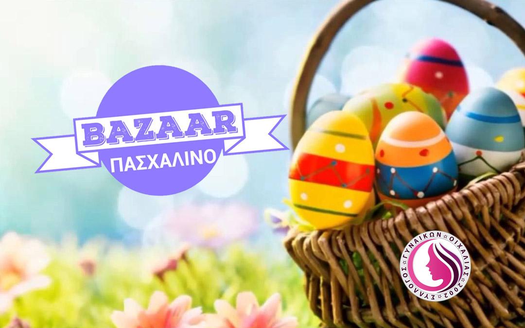 Bazaar Πασχαλινό 2018