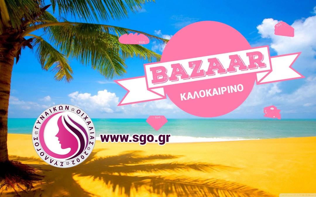 Bazaar Καλοκαιρινό 2018