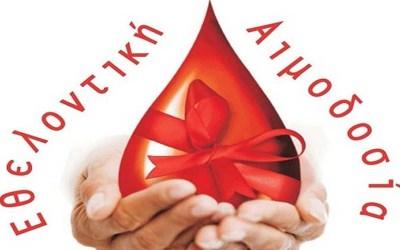 Ίδρυση Τράπεζας Αίματος