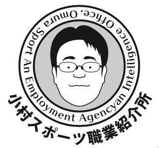 小村スポーツ職業紹介所ロゴ