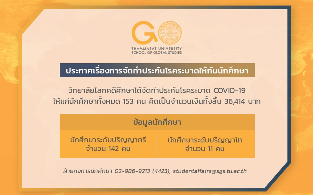 COVID-19 Insurance for SGS Students Announcement