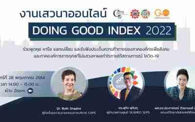 งานเสวนาออนไลน์ 'Doing Good Index 2022'