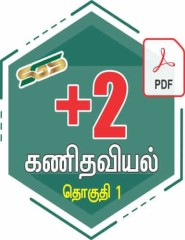Mathematics (12th-Tamil) Vol-1 (PDF Material Online)
