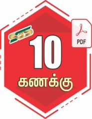 Mathematics Class 10th PDF (Tamil)