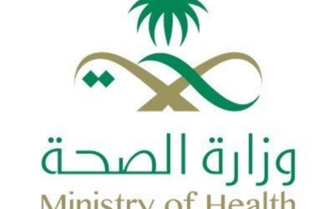 الصحة السعودية تعلن عن التوصل  لعلاج فيروس #كورونا من خلال التسلسل الجيني