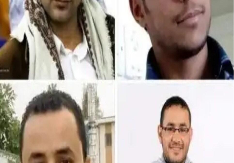 الاتحاد العام للصحفيين العرب يدين قرار مليشيات الحوثي بإعدام أربعة صحفيين