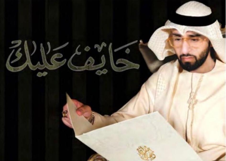 """"""" خايف عليك"""" تعاون جديد يجمع المنهالي مع الملحن عبدالله قحم"""